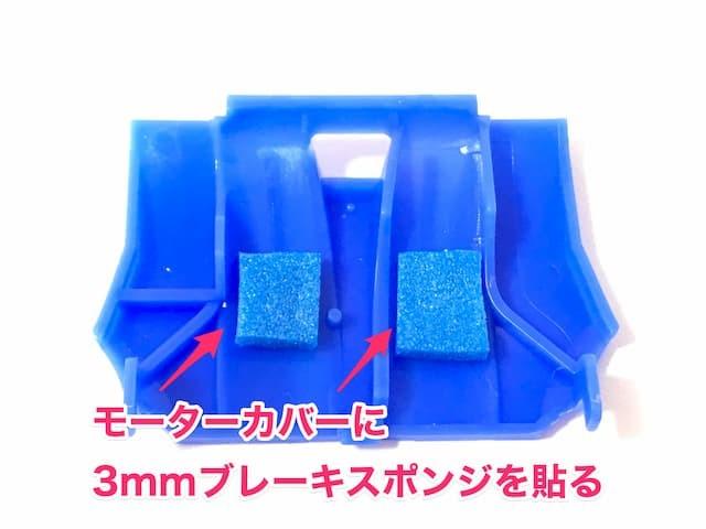 ARシャーシを速くする方法2モーターカバーにブレーキスポンジを貼る
