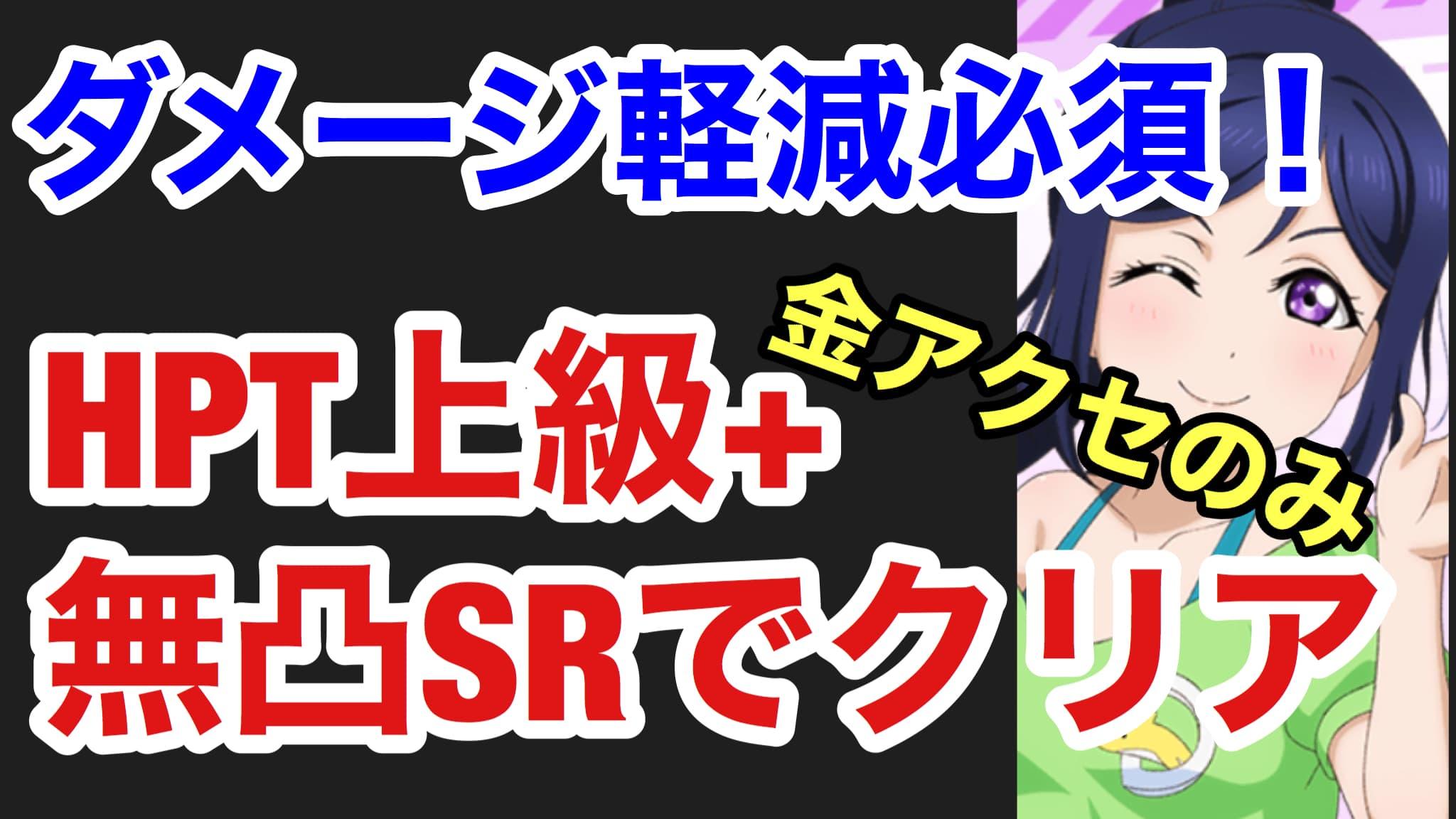 HAPPY PARTY TRAIN上級+攻略