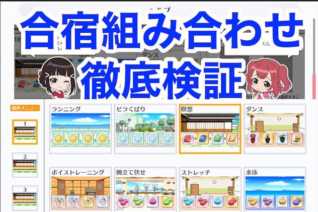 【スクスタ】合宿組み合わせ徹底検証