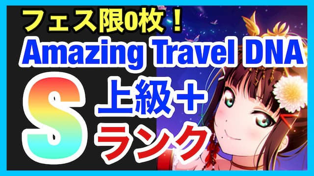 【スクスタ】Amazing Travel DNA上級+攻略