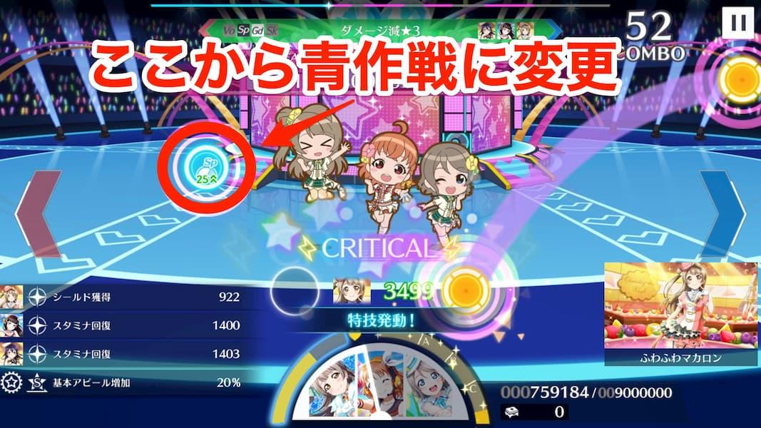 【スクスタ】Braveheart Coaster上級+作戦変更位置:2回目AC