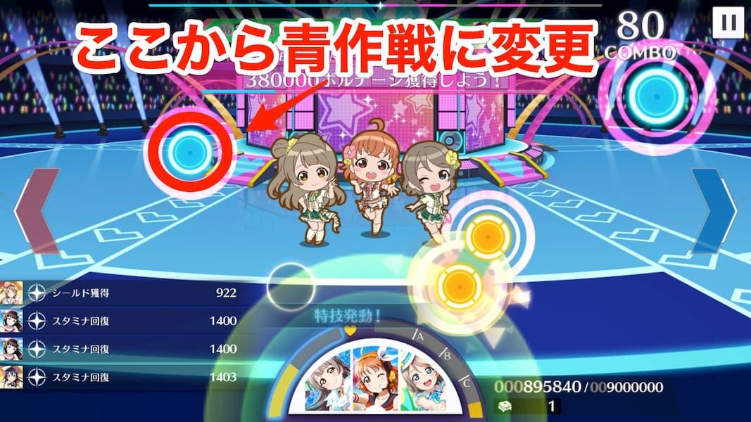 【スクスタ】Braveheart Coaster上級+作戦変更位置:3回目AC