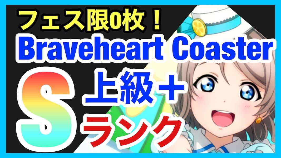 【スクスタ】Braveheart Coaster上級+攻略