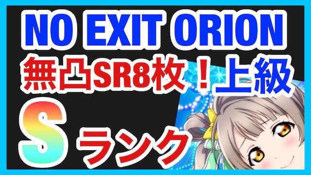 【スクスタ】NO EXIT ORION上級攻略