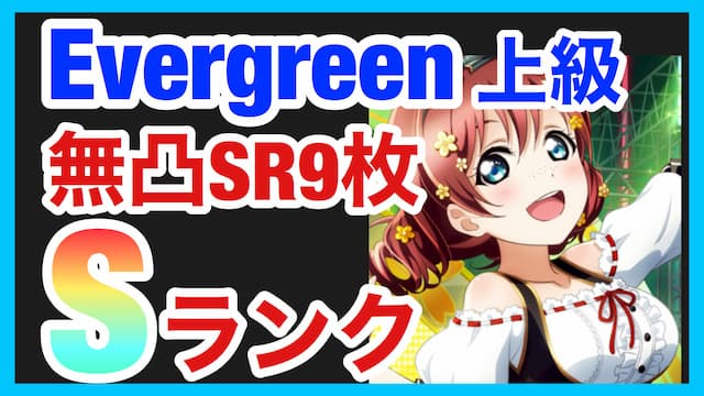 【スクスタ】Evergreen上級攻略