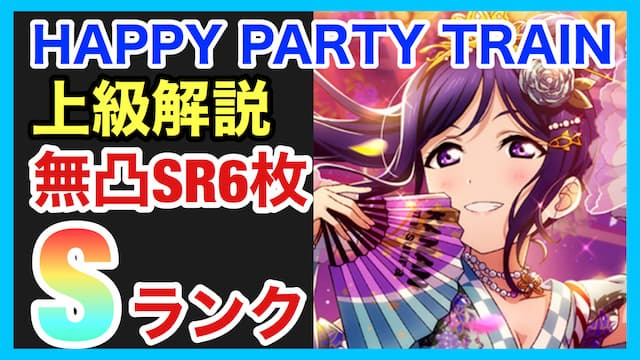 【スクスタ】HAPPY PARTY TRAIN上級攻略