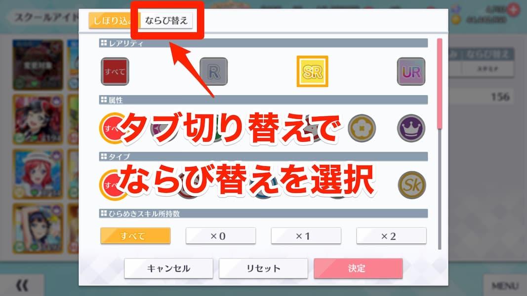 【スクスタ】キャラクター一覧並び替えの方法