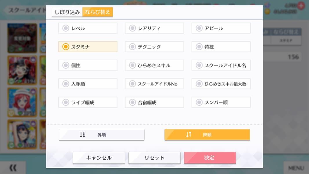 【スクスタ】キャラクターならび替え画面