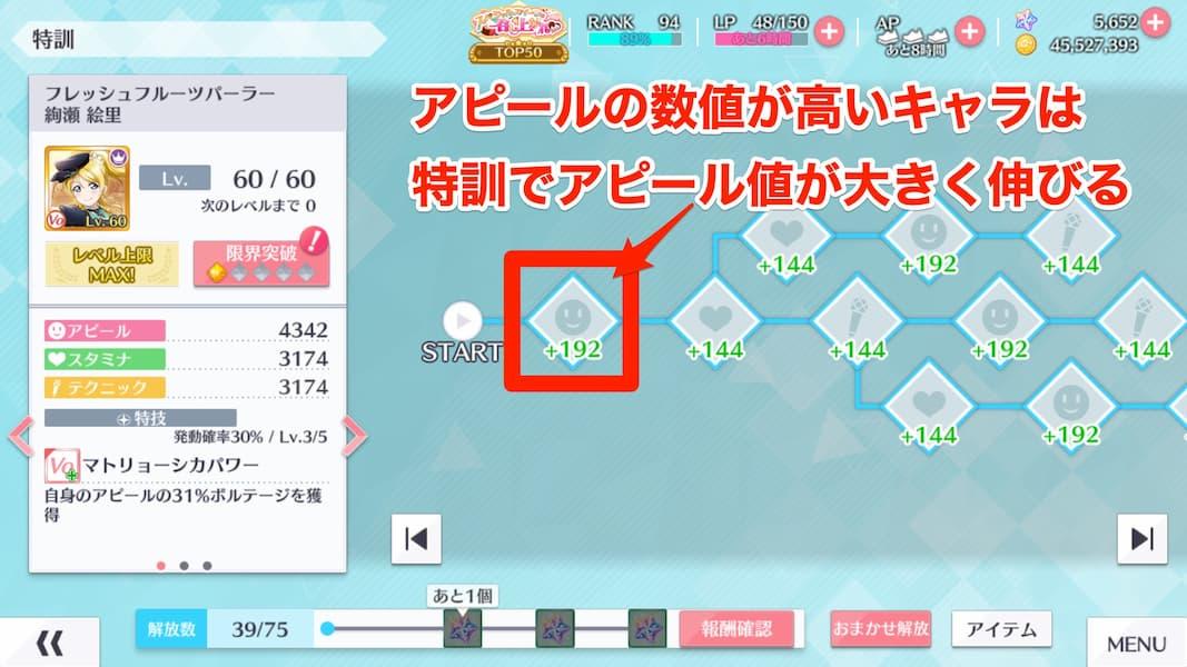 【スクスタ】特訓画面のアピール値について