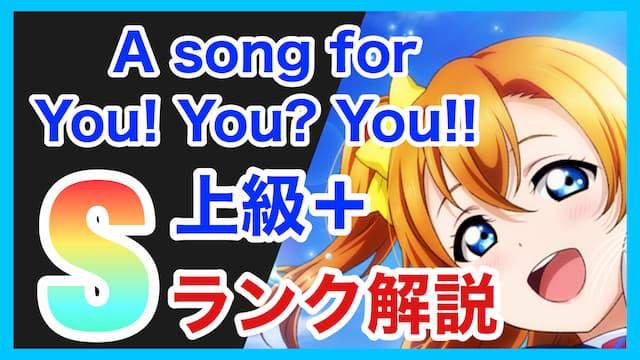 【スクスタ】A song for You! You? You!!上級+攻略