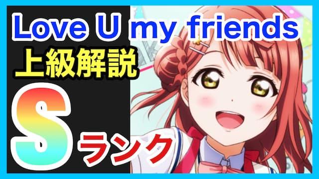 【スクスタ】Love U my friends上級攻略
