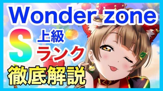 【スクスタ】Wonder zone上級Sランク攻略