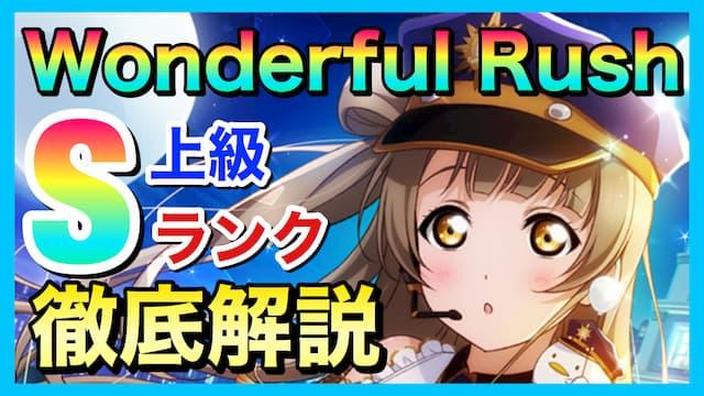 【スクスタ】Wonderful Rush上級Sランク攻略
