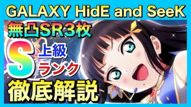 【スクスタ】GALAXY HidE and SeeK上級Sランク攻略